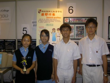 Champion at IT in Communications Contest 2005